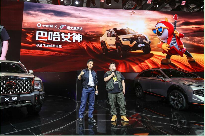 共创中国首款全尺寸皮卡命名 长城炮多重豪礼等你来撩