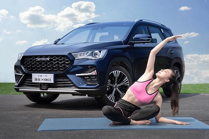 活久见 ,她们竟然在全新一代捷途X90车内玩瑜伽