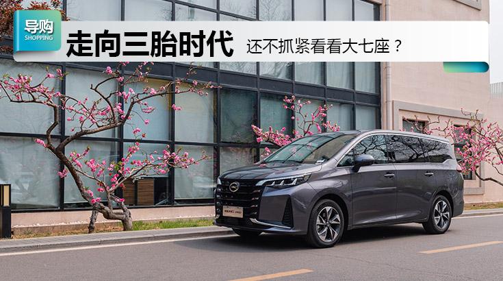广汽传祺,M6 PRO,新车,导购