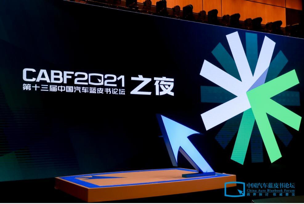"""聚合肥 话""""先手"""",第13届中国汽车蓝皮书论坛开幕"""