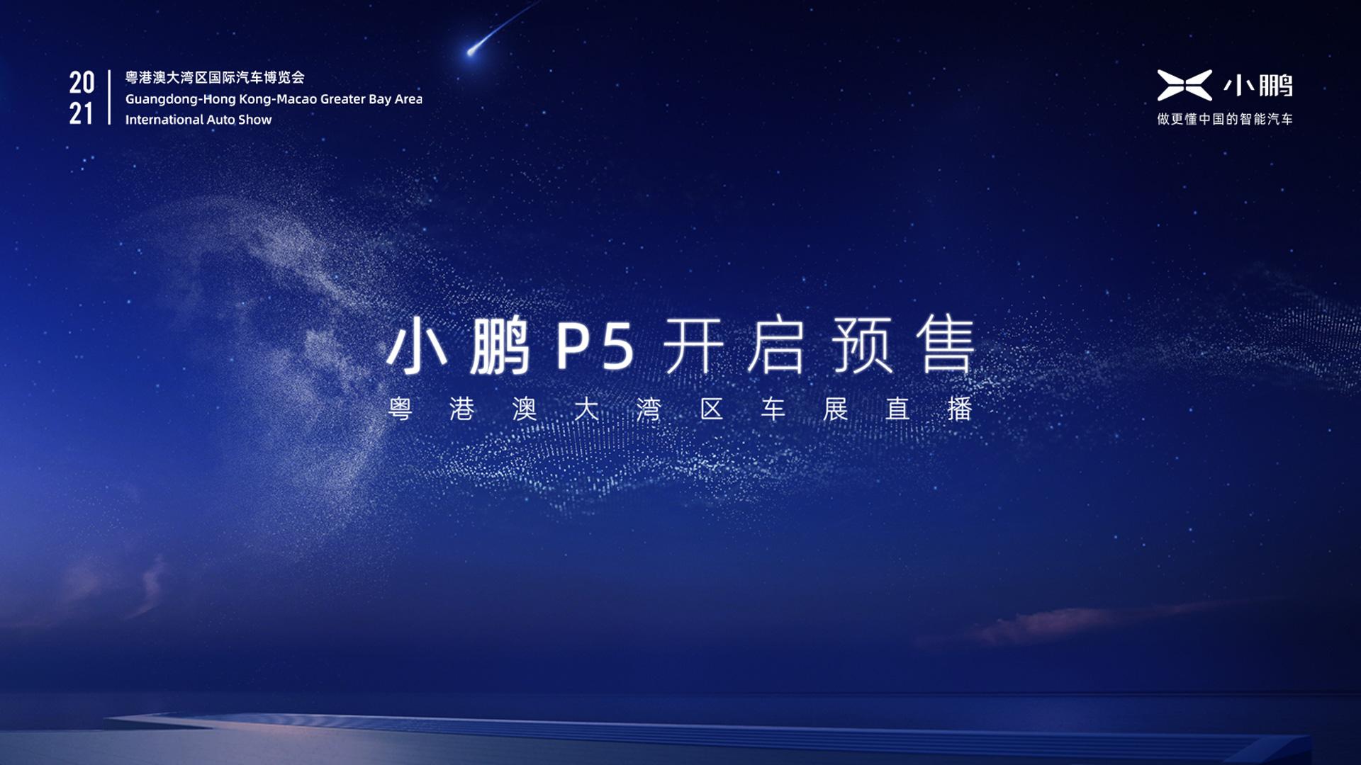 小鹏P5开启预售,粤港澳大湾区车展直播