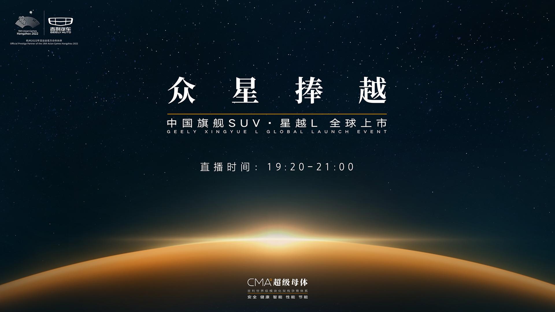 众星捧越—中国旗舰SUV星越L全球上市