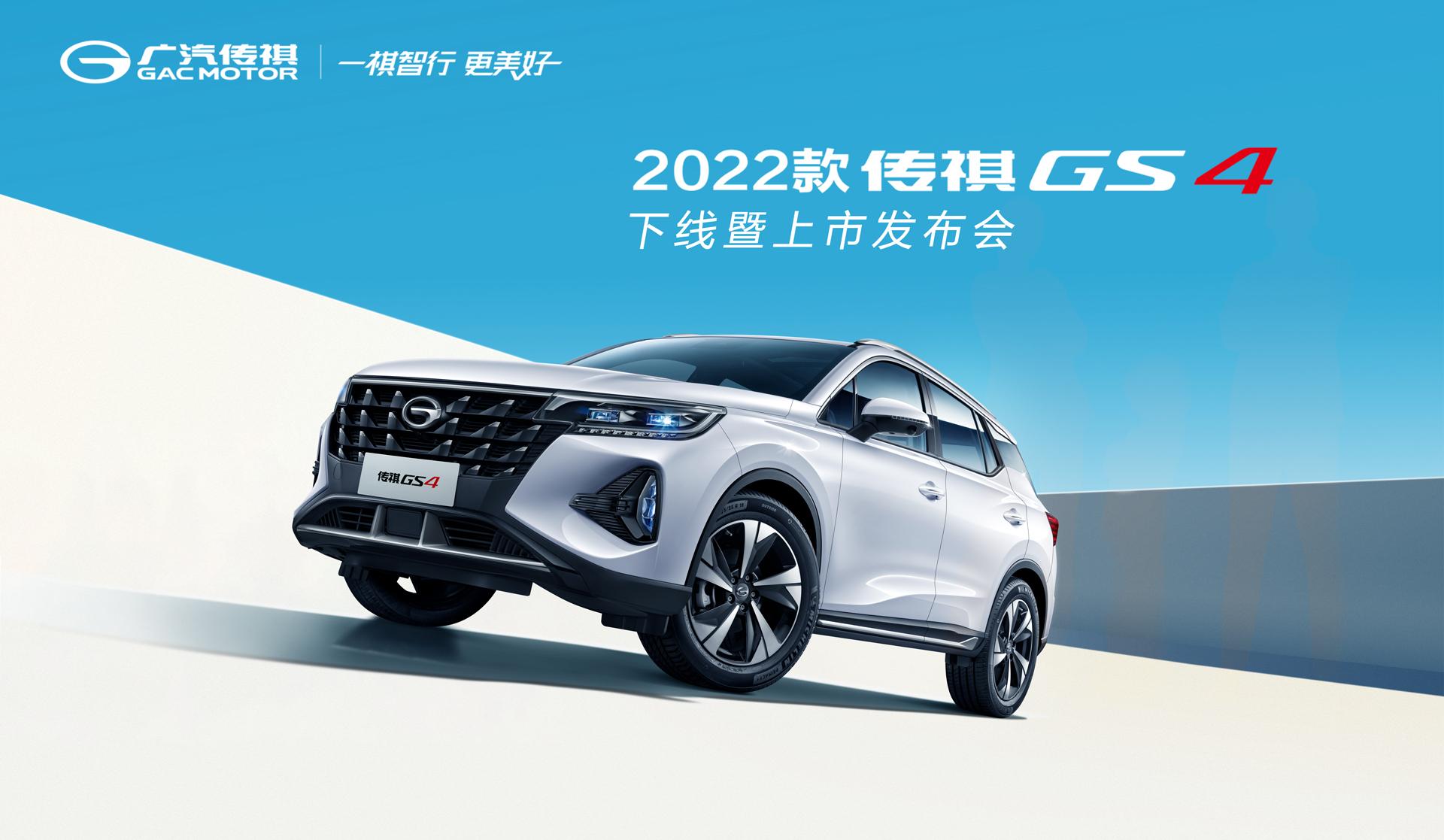 2022款传祺GS4下线暨上市发布会