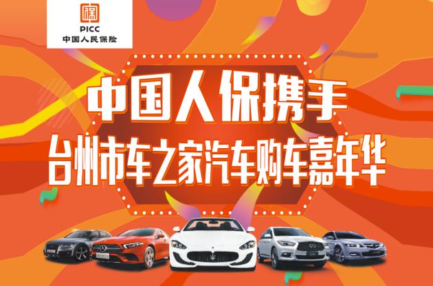 中国人保举办购车嘉年华联合台州车之家