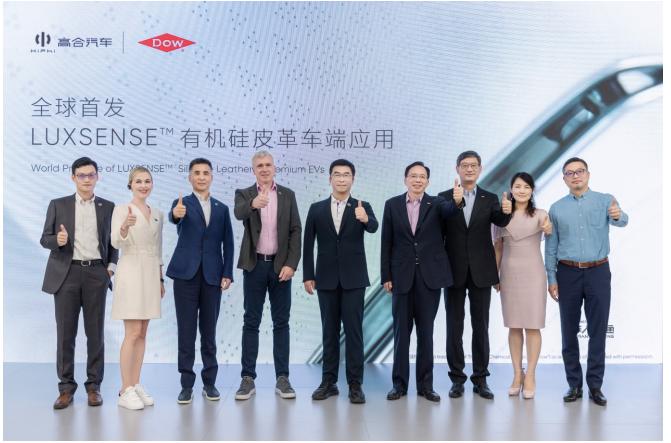 高合汽车联手陶氏公司全球首发LUXSENSE™有机硅皮革车端应用