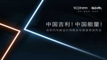 吉利汽车新设计风格及车型首秀发布会