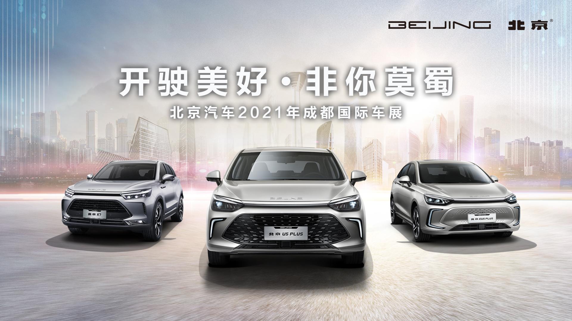 开驶美好 非你莫蜀 北京汽车2021年成都国际车展