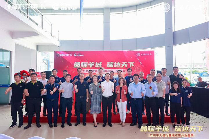 陕汽重卡华南区首家体验中心开业活动视频回顾