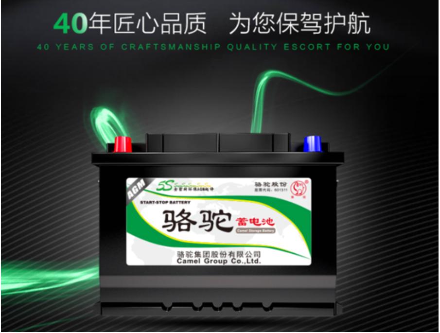 中秋国庆假期 骆驼蓄电池伴您安全出行