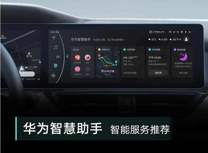 威马W6推出订阅服务,费用限时全免,打造用户专属智能汽车