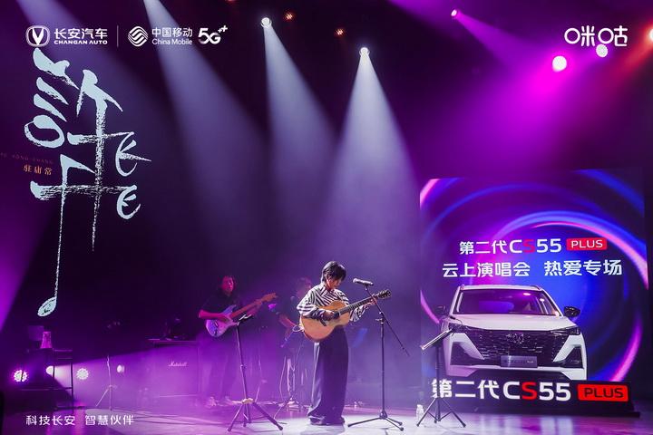 长安汽车,第二代CS55PLUS,UP新轻年音乐节