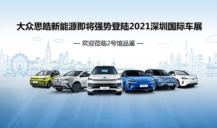 大众思皓新能源携多款新品强势来袭,2021深圳十一车展不见不散