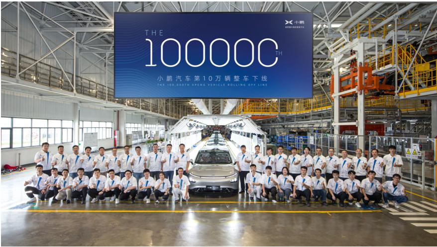 共筑十万,感恩同行:小鹏汽车第 10 万辆整车正式下线
