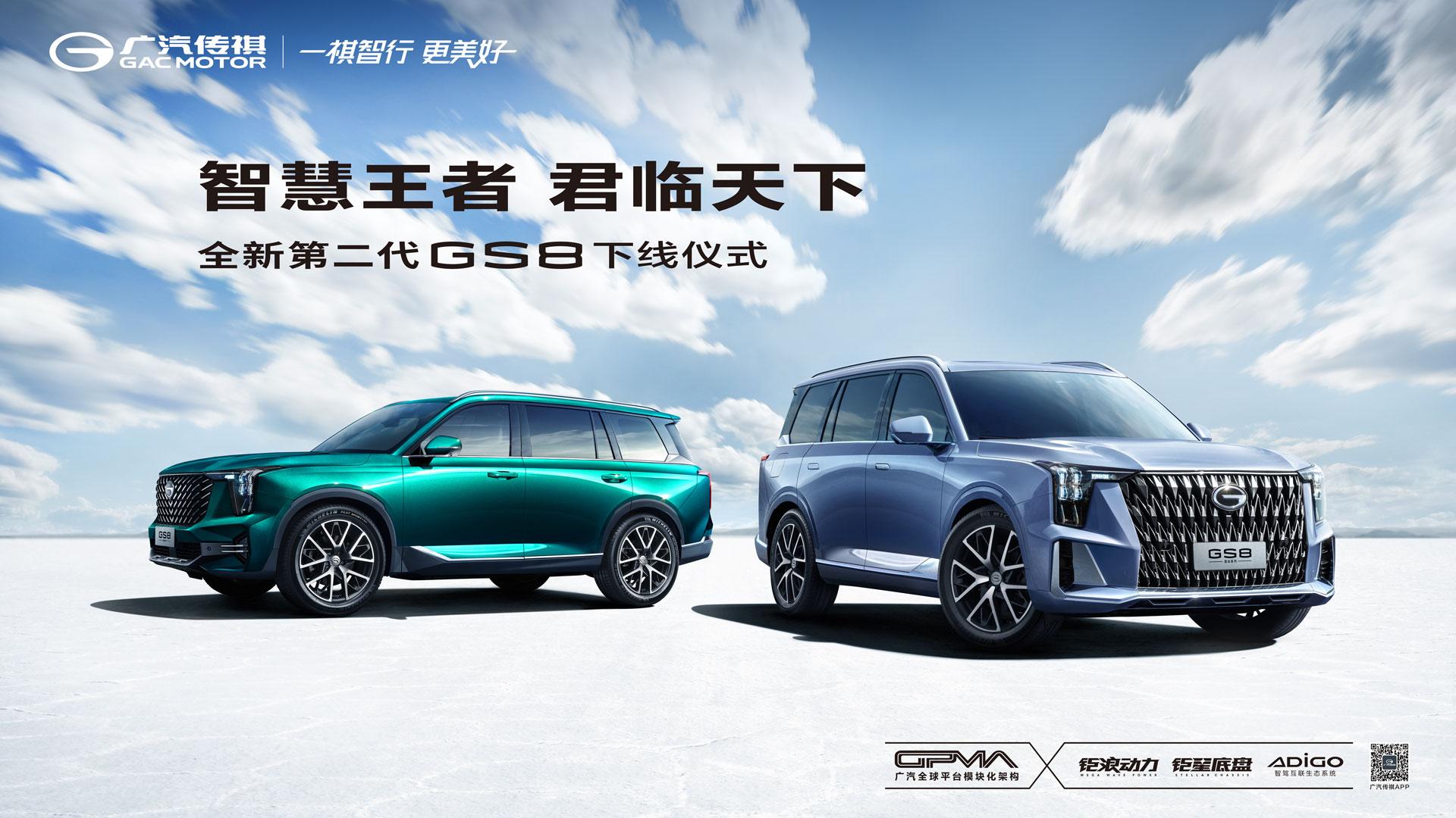 全新第二代GS8