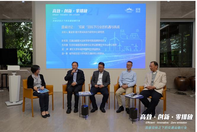 """交通运输业实现""""双碳""""目标:技术变革带来新的机遇与路径"""